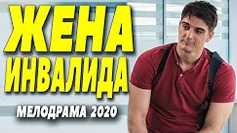 Phillip Hill СУПЕРСКАЯ МЕЛОДРАМА 2020 ЖЕНА ИНВАЛИДА Русские мелодрамы 2020 новинки HD 1080P1