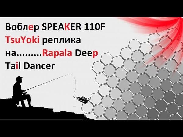 Воблер SPEAKER 110F TsuYoki реплика на.........Rapala Deep Tail Dancer