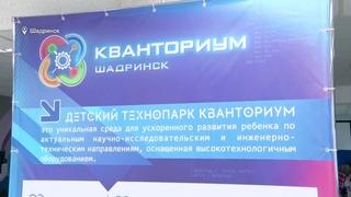 Вадим Шумков посетил Кванториум в Шадринске (2021-02-21)