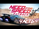 Need for Speed Payback. Часть 4