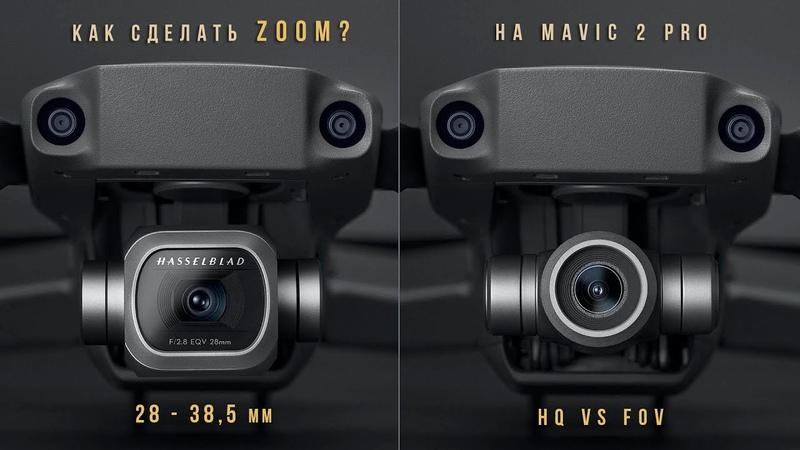 Как сделать ZOOM эффект на Mavic 2 Pro HQ vs FOV | Zyablowmedia