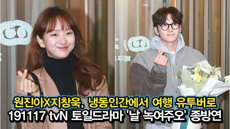 191117 지창욱X원진아 냉동 인간에서 여행 유투버로 tvN '날