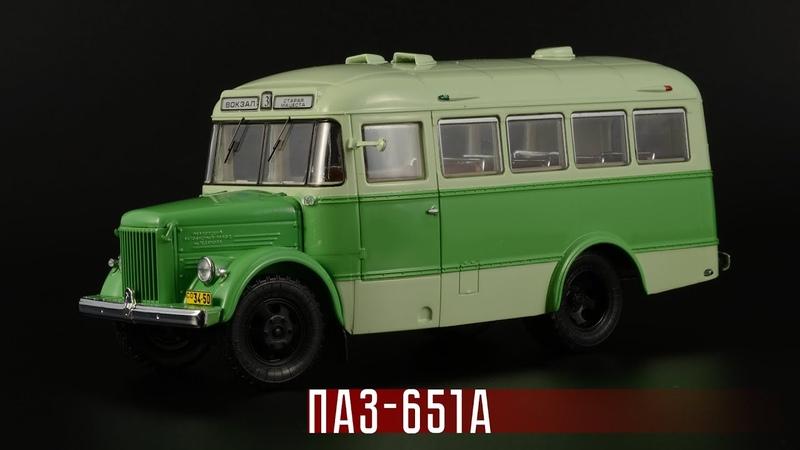 Старый ПАЗик ПАЗ 651А Вокзал Старая Мацеста DiP Models Масштабные модели автобусов СССР 1 43