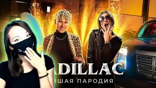 Avaro4ka СМОТРИТ: Magic Five - CADILLAC (ЛУЧШАЯ ПАРОДИЯ) - MORGENSHTERN & Элджей | РЕАКЦИЯ