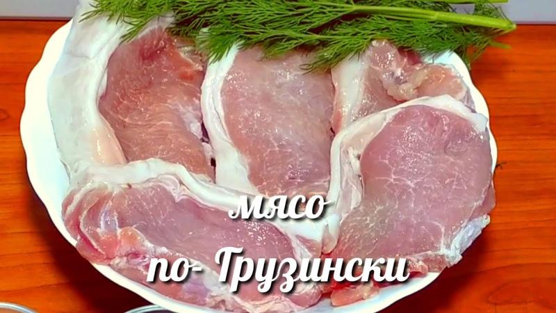 ГЕНИАЛЬНОЕ🍗МЯСО ПО ГРУЗИНСКИ СЕМЬЯ БУДЕТ ВАС БЛАГОДАРИТЬ Brilliant Georgian Meat