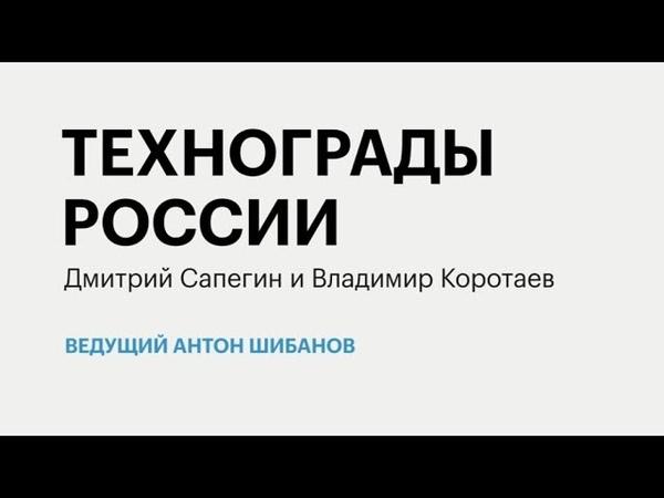 РБК-Пермь Итоги 14.11.19 Технограды России.