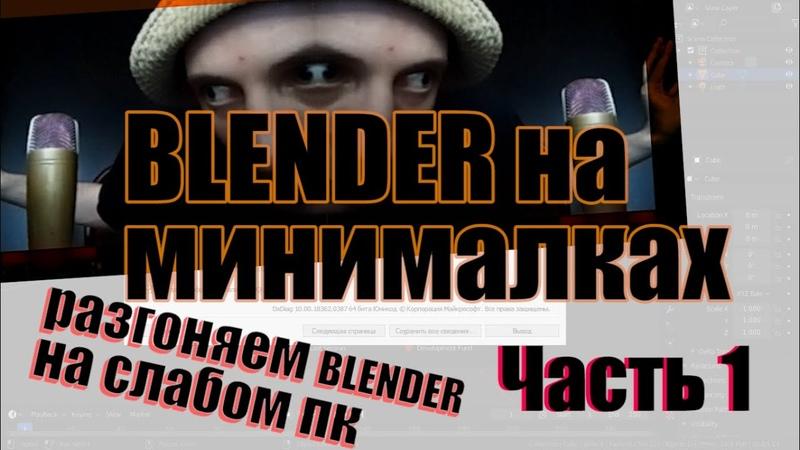 Blender на минималках. Разгоняем blender 2.8 на слабом пк. (Блендер урок) Часть 1.