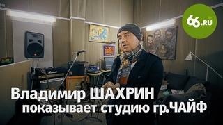 : Владимир Шахрин показывает студию гр. Чайф