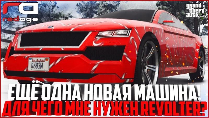 ЗАЧЕМ МНЕ СТОЛЬКО МАШИН ПОЧЕМУ Я КУПИЛ REVOLTER - GTA 5 RP | RedAge