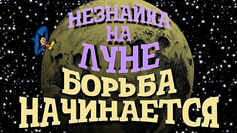 Незнайка на Луне. Борьба начинается