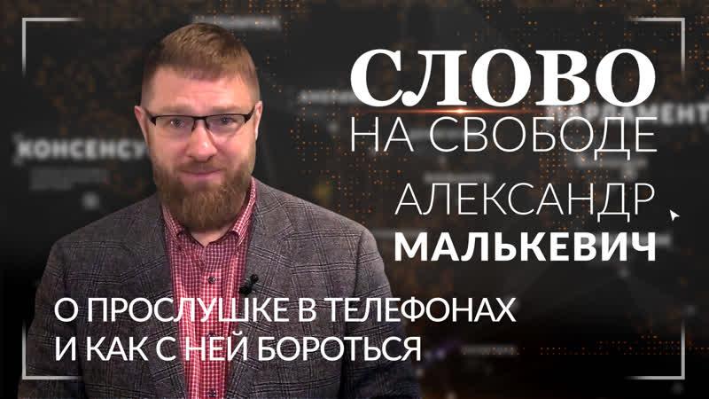 Под колпаком о прослушке в телефонах и изобретении против нее Александр Малькевич ФАН ТВ