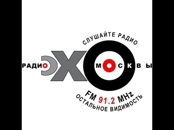 Говорим по русски Передача игра выпуск от 05 04 20 Эхо Москвы