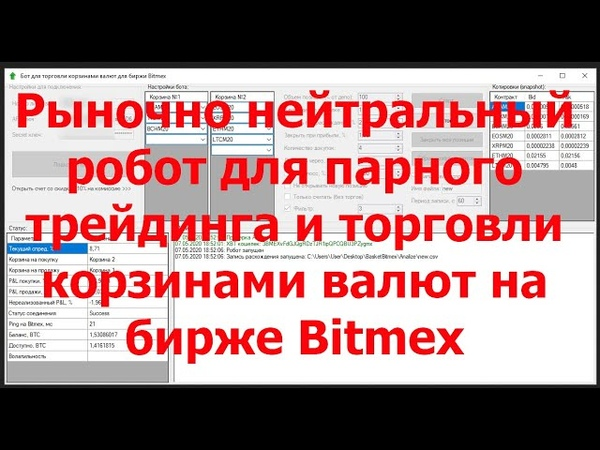 Рыночно нейтральный бот для парного трейдинга и торговли корзинами валют на Bitmex