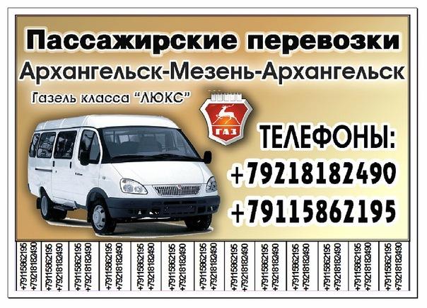Пассажирские перевозки каргополь архангельск налог для индивидуальных предпринимателей пассажирские перевозки