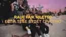 Rauf Faik, NILETTO - если тебе будет грустно КАРАОКЕ 2020 Текст Скачать песню