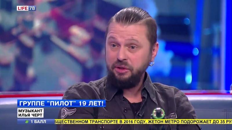 Группе Пилот 19 лет в гостях у LIFE78 музыкант Илья Черт