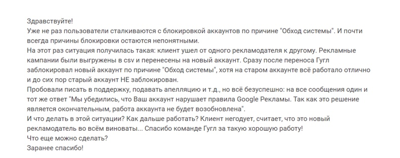 Бан аккаунтов в Директе & Google Ads: неочевидные и странные причины, изображение №3