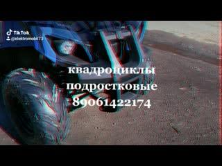 Hellomoto73 квадроциклы в Ульяновске купить.mp4