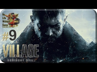 Resident Evil 8:Village[#9] - Фабрика Гейзенберга (Прохождение на русском(Без комментариев))