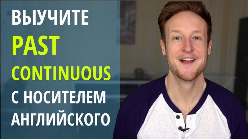 Выучите Past Continuous с Носителем Английского Языка