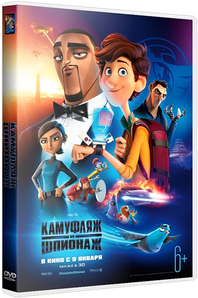 Камуфляж и шпионаж / Spies in Disguise