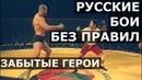 Они дрались, когда Хабиб пошел в школу / Забытые герои русских боев без правил