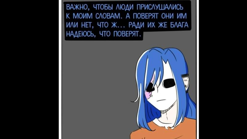Комиксы Sally face 2