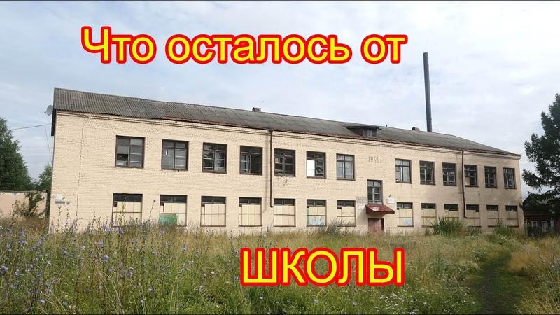Вот что осталось от школы Козловская СОШ № 1 По разрушенным и разграбленным кабинетам лето 2020