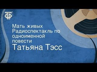 Татьяна Тэсс. Мать живых. Радиоспектакль по одноименной повести