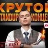 Виктор Комаров • Крутой Stand Up • 3 июня
