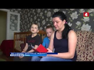 В Пинске у 11-месячной девочки нашли ВИЧ. Хотя все в семье здоровы. Мать девочки подозревает в халатности медиков