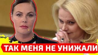 Так стыдно Голиковой еще не было! Ведущая Первого Канала Андреева высказала Голиковой всё в лицо!