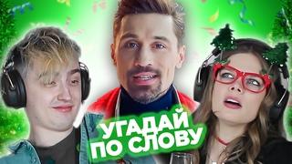 УГАДАЙ ПЕСНЮ ПО СЛОВУ. Зимние и новогодние песни. Дима Билан и другие.