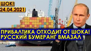 СРОЧНО!  Прибалтика не верит своим ушам! Русский бумеранг пустил Балтийские порты ко дну