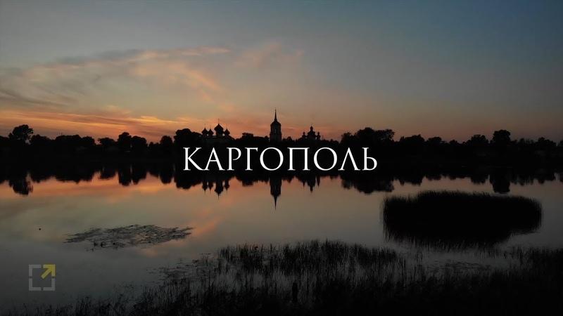 Каргопольский историко-архитектурный и художественный государственный музей. 100 лет