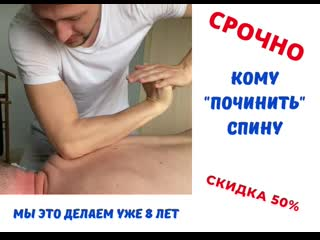 Избавим от боли в спине и шее за 30 минут с помощью специальных техник ручного массажа.