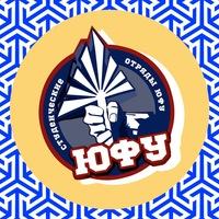 Логотип Штаб студенческих отрядов ЮФУ