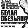 БЕЛАЯ ОБЕЗЬЯНА. Фестиваль свободного танца.