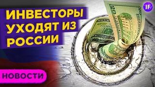 Отток инвестиций из России, рост цен на еду и NFT от Playboy / Новости рынков