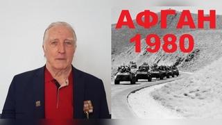Салам бача Афганистан 1980  Ракетные войска   Вспоминания Кикит Анатолий Анатольевич