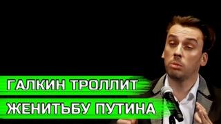 "Максим Галкин троллит ""СВАДЬБУ"" и ""ЖЕНИТЬБУ"" Путина. Острые шутки Максима Галкина о власти!"