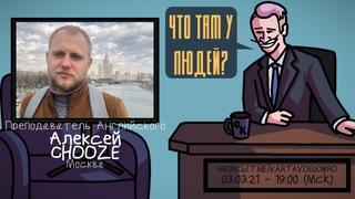 Алексей Chooze - Преподаватель Английского. Москва. ЧТО ТАМ У ЛЮДЕЙ #180