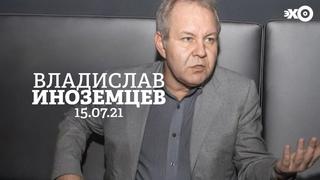 Персонально ваш / Владислав Иноземцев //