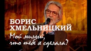 Борис Хмельницкий. Вчера еще в глаза глядел... / Роли исполняют, 2007