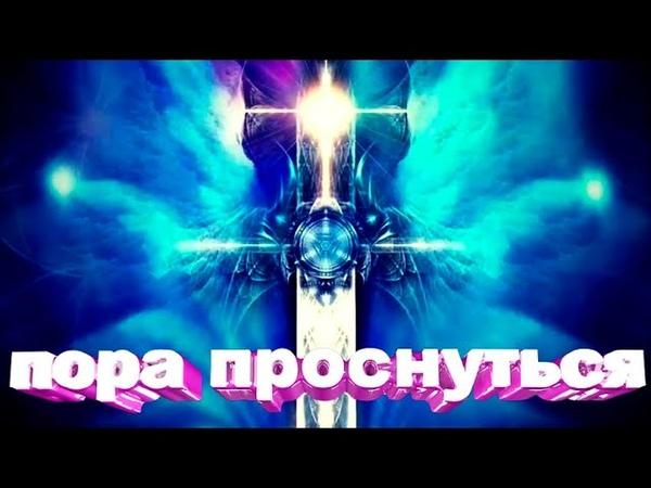 Архангел Михаил Мой меч Вам люди для перевоплощения и Светлана Ория Да будет Свет