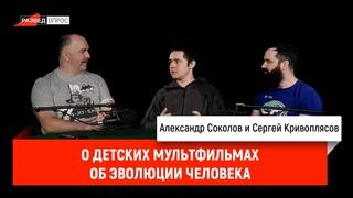 Александр Соколов и Сергей Кривоплясов о детских мультфильмах об эволюции человека