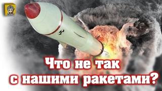 Вот почему наши ракеты не полетят.