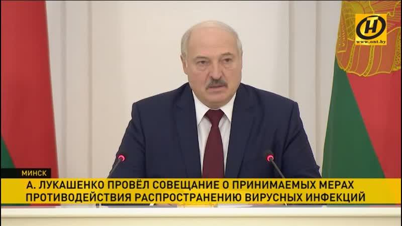 Лукашенко о закрытии границ Беларуси никакой политики здесь нет это временное решение