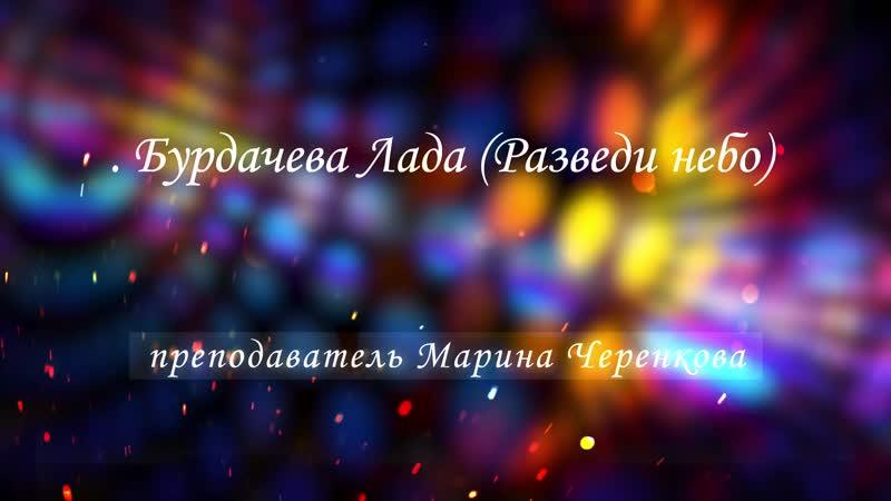 10 Бурдачева Лада Разведи небо преподаватель Марина Черенкова