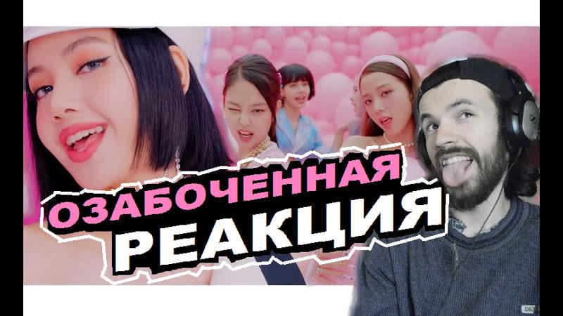 BLACKPINK - Ice Cream (with Selena Gomez) MV РЕАКЦИЯ